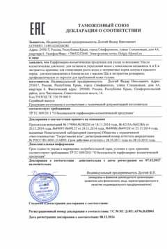 Декларация ТР ТС