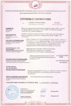 добровольный сертификат пожарной безопасности