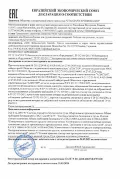 Декларация о соответствии ТР ЕАЭС